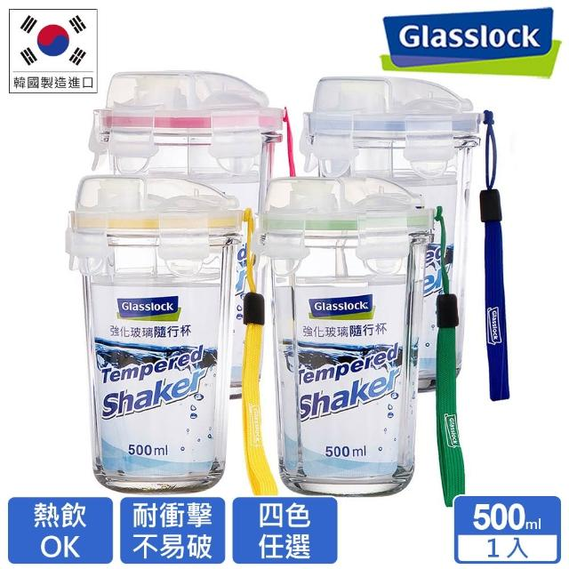【Glasslock】強化玻璃環保攜帶型水杯晶透款500ml(4色任選)