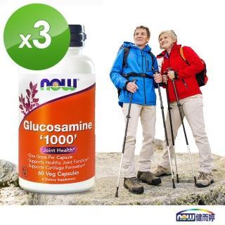 【NOW健而婷】葡萄糖胺1000-60顆/瓶(3瓶組)
