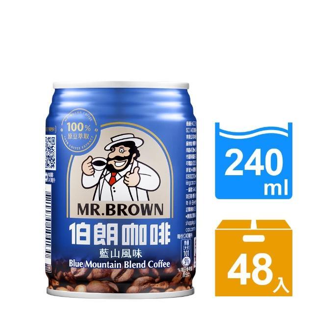 【伯朗】藍山風味咖啡240ml(24罐x2箱)