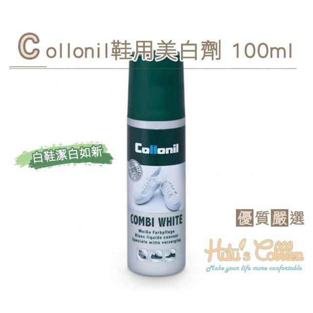 【○糊塗鞋匠○ 優質鞋材】K121 Collonil Combi White 鞋用美白劑(罐)