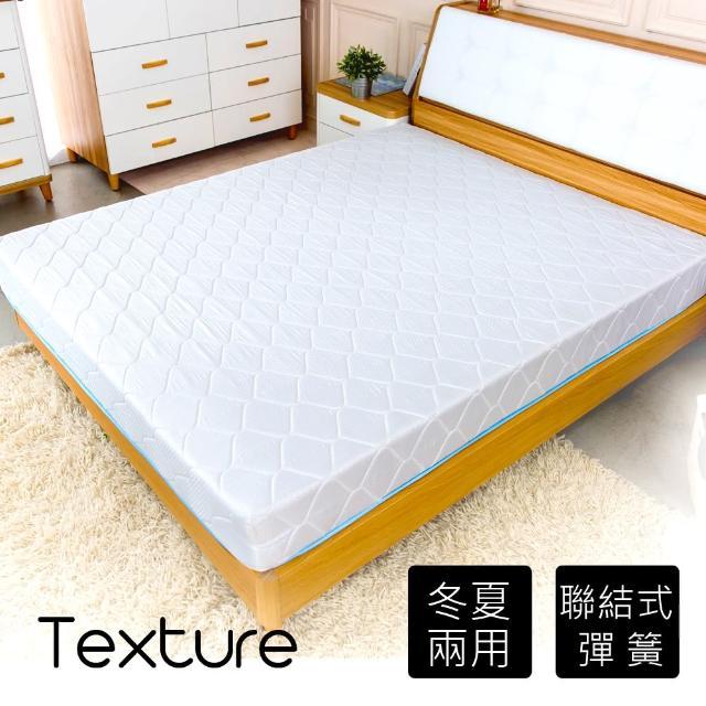 【時尚屋】蔓妮爾印花5尺雙人加強彈簧床墊 Q1R7-01-5(台灣製 免組裝 免運費)