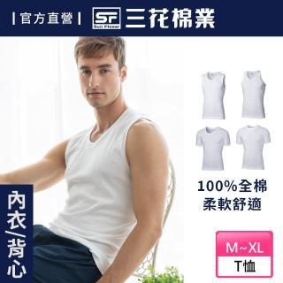 【SunFlower三花】國家玉山獎-男性內衣4件組