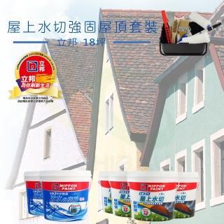 【立邦】《18坪屋頂防水》屋上水切套裝