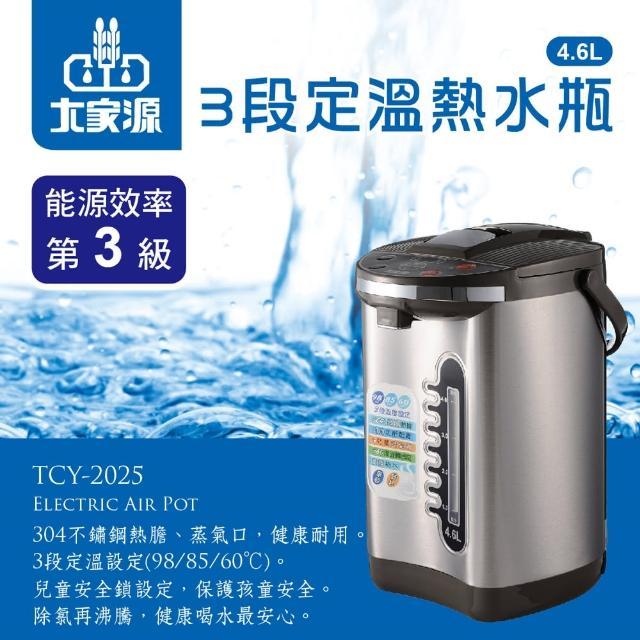 【大家源福利品】4.6L 304不鏽鋼3段定溫電動熱水瓶(TCY-2025)