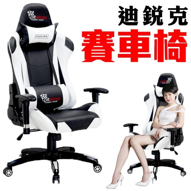 【ALTO】迪銳克電競超跑賽車椅(黑白)