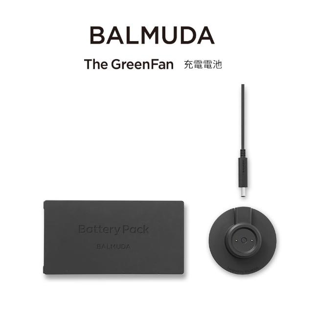 【BALMUDA】EGF-P100 充電電池組(The GreenFan 適用)