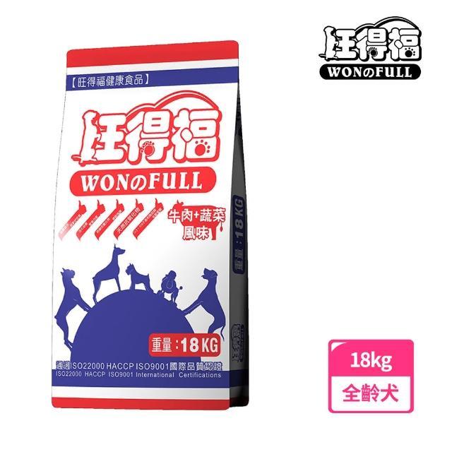 【旺得福】牛肉蔬菜狗飼料(18公斤)