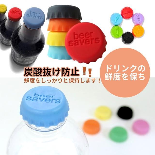 【kiret】超值18入-矽膠瓶蓋 保鮮蓋(創意 瓶蓋 啤酒瓶 汽水蓋 瓶蓋塞 酒瓶可樂 瓶蓋塞)