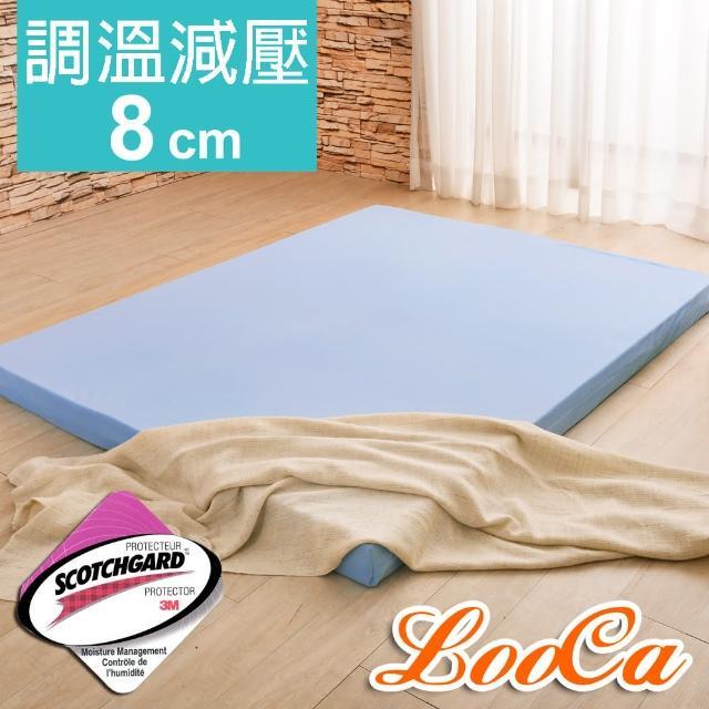 【LooCa】綠能護背8cm減壓床墊-雙人5尺(搭贈吸濕排汗布套)