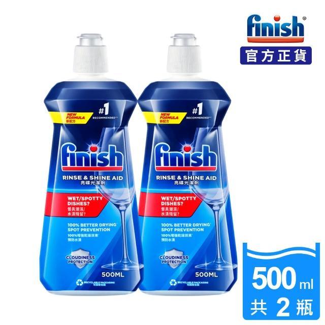 【亮碟Finish】洗碗機光潔潤乾劑(500mlx2)/