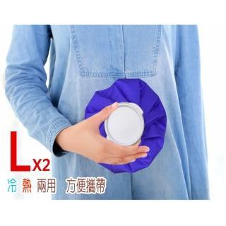 冷熱兩用袋 L二入 熱水袋/熱敷袋/冰敷袋(顏色採隨機出貨)