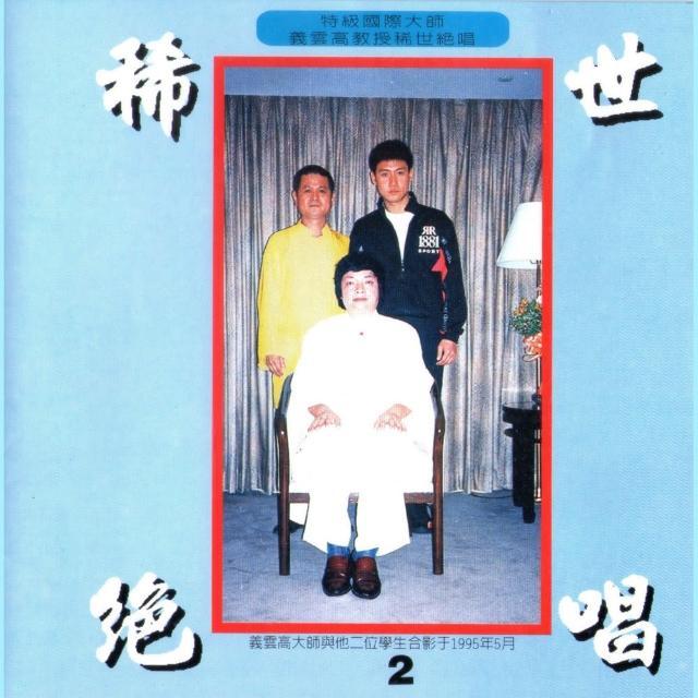 【諦聽文化】稀世絕唱2(義雲高大師系列)