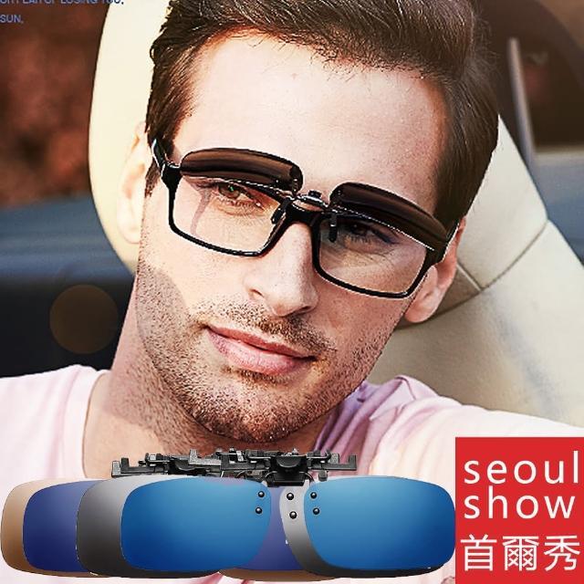 【seoul show】小方形近視夾片掛片 太陽眼鏡墨鏡UV400180度可掀式 4色(防曬遮陽)