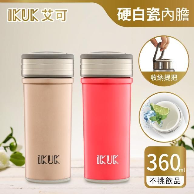 【ikuk】真空雙層內陶瓷保溫杯好提系列(360ml)