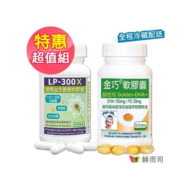 【赫而司】調整體質深呼吸超值組(LP-300V優勢益生菌+DHA金巧軟膠囊)