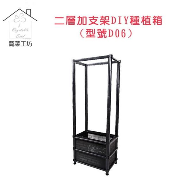 【蔬菜工坊005-A10】兩層加支架DIY種植箱/栽培箱(型號D06)