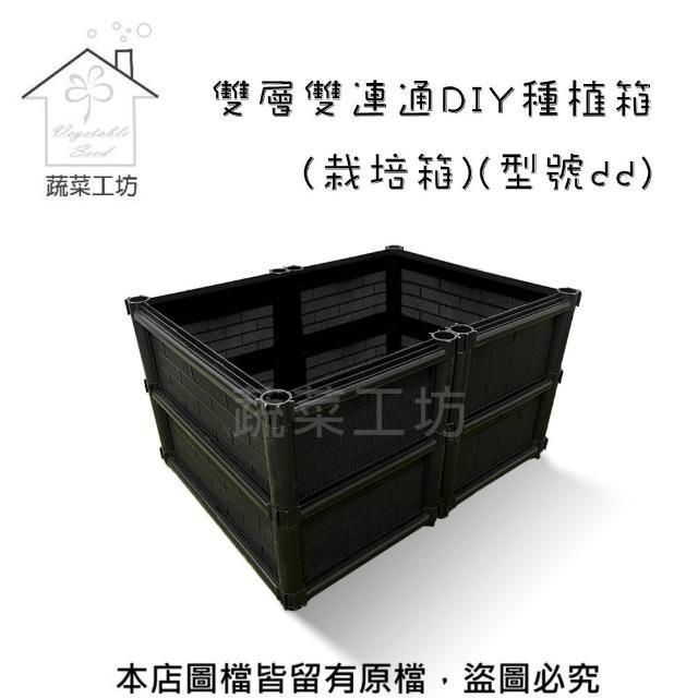 【蔬菜工坊005-A11】雙層雙連通DIY種植箱/栽培箱(型號dd)