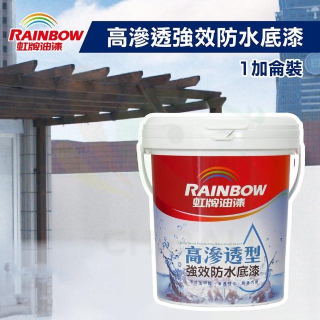 【虹牌】467高滲透型強效防水底漆(1加侖裝)