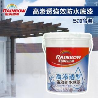 【虹牌】467高滲透型強效防水底漆(5加侖裝)