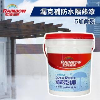 【虹牌】424漏克補水性防水隔熱漆(5加侖裝)