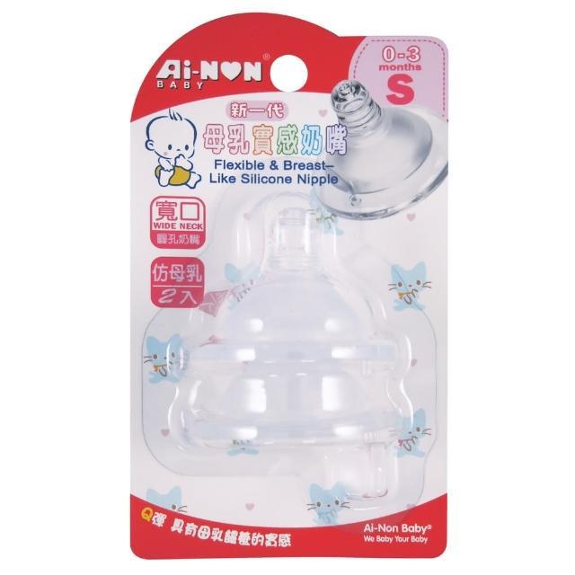【愛儂寶貝】寬口徑母乳實感奶嘴(2入)