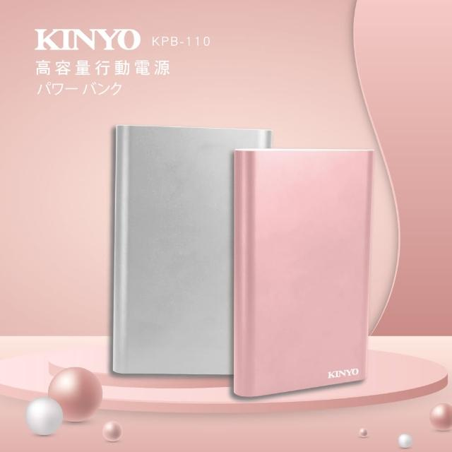 【KINYO】高容量10000型行動電源(鋁合金鋰聚合物電芯)