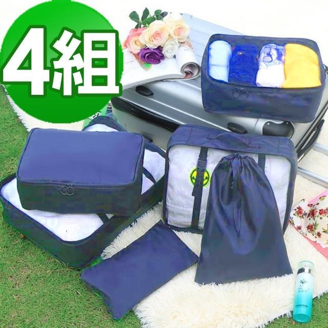 【JIDA】三防內插扣超手感旅行收納6件套組(四組)