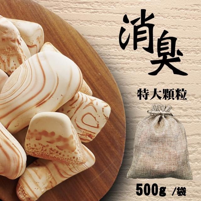 【益康珪藻土】日本北海道硅藻天珠(特大顆粒)