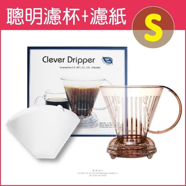 【Mr. Clever】聰明濾杯C-70666 S尺寸300ml+專用濾紙100張CCD#2 附滴水盤+上蓋-透明咖啡色