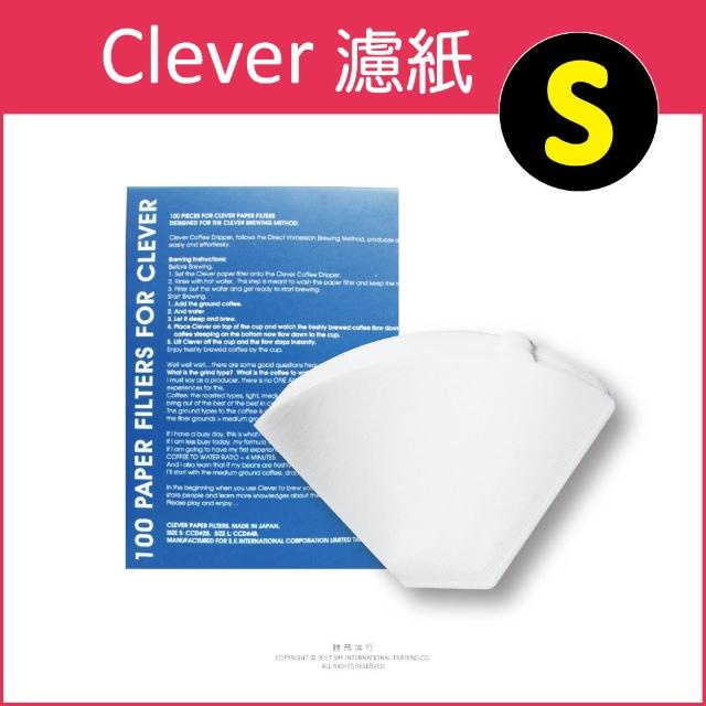 【Mr. Clever】聰明濾杯專用濾紙-S尺寸 100張/盒 型號CCD#2B(扇形濾紙)