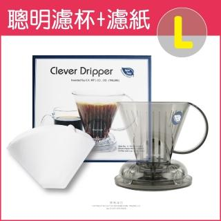 【Mr. Clever】聰明濾杯C-70777 L尺寸500ml+專用濾紙100張CCD#4 附滴水盤+上蓋-透明鐵灰色