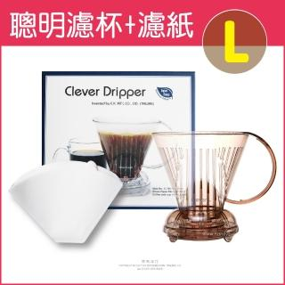 【Mr. Clever】聰明濾杯C-70777 L尺寸500ml+專用濾紙100張CCD#4 附滴水盤+上蓋-透明咖啡色