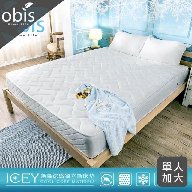 【obis】ICEY 涼感紗二線無毒蜂巢獨立筒床墊單人3.5*6.2尺 21cm(涼感紗/蜂巢/無毒/獨立筒)