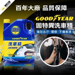 【固特異】洗車精2.5L(汽車|清潔|去汙|防塵)
