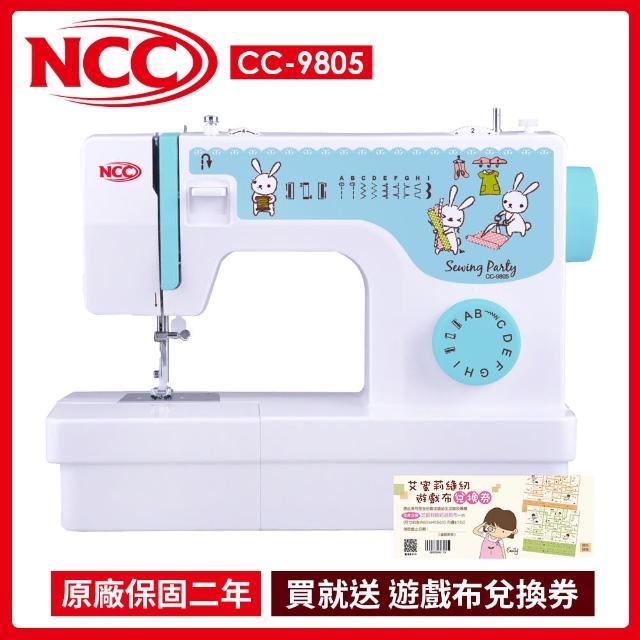 喜佳 NCC 縫紉派對實用型縫紉機 CC-9805