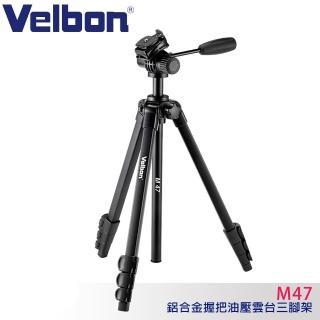【Velbon】M47 鋁合金握把油壓雲台三腳架-公司貨