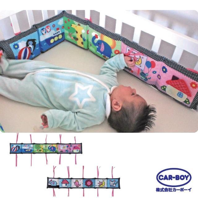 【日本CAR-BOY】趣味雙面床圍布書(寶寶最喜愛的6種趣味玩具)