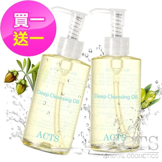 【ACTS 維詩彩妝】植萃深層卸妝潔顏油買一送一