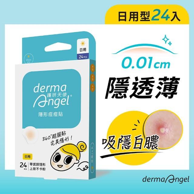 【護妍天使】隱形痘痘貼(日用24貼)