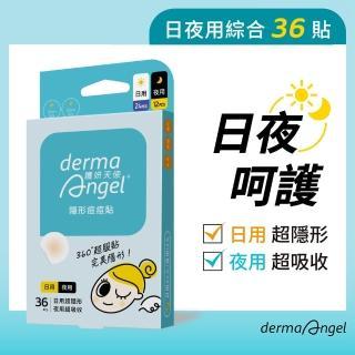 【護妍天使】隱形痘痘貼_日24+夜12(綜合36貼)