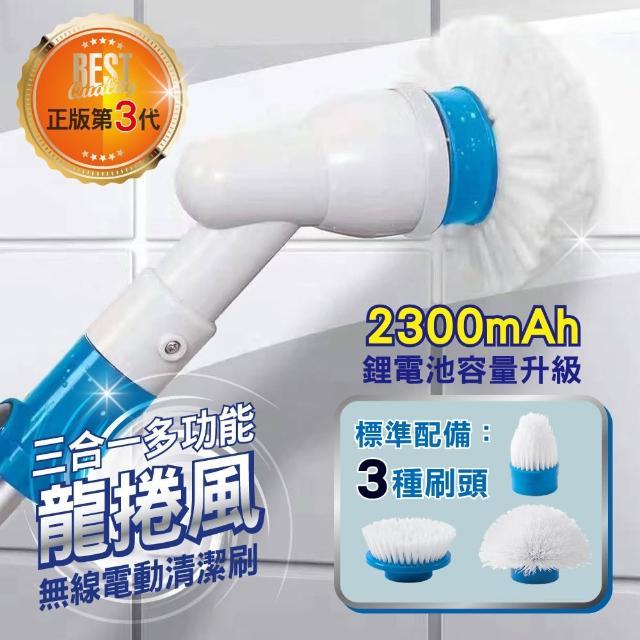 【SingLife】升級二代 龍捲風強力電動清潔刷(電動超省力 1入-正版鋰電池)