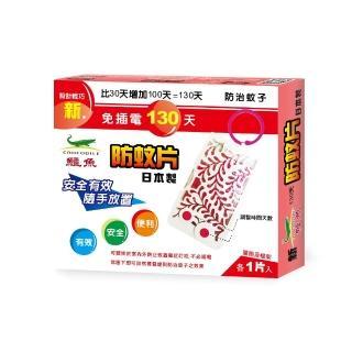 【新鱷魚】130天防蚊片(1盒)