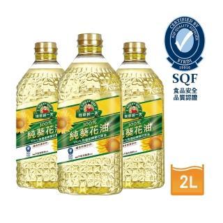【得意的一天】100%葵花油x3瓶-2L/瓶(新裝上市)