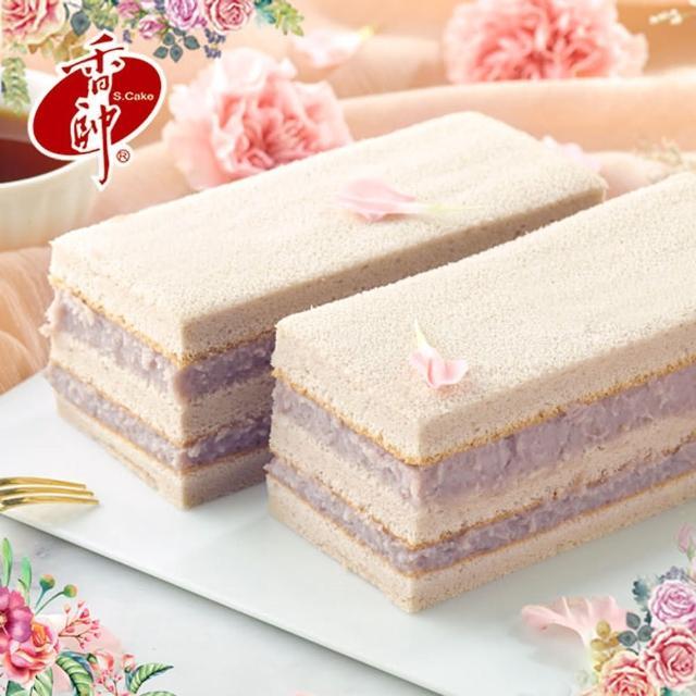 【香帥蛋糕】精緻小芋泥400g