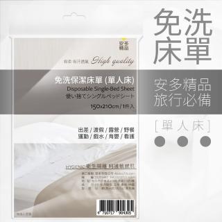 【安多精品】免洗床單-單人床