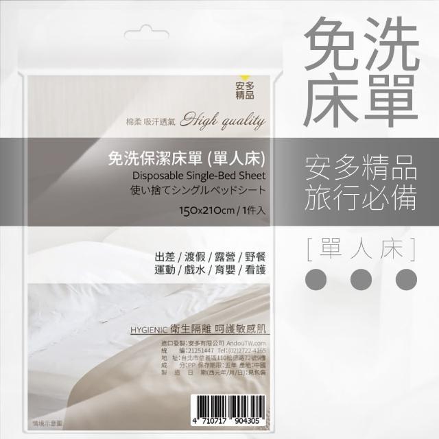 【安多精品】免洗床單-單人床 1入