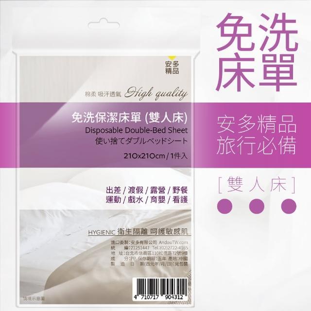 【安多精品】免洗床單-雙人床 1入