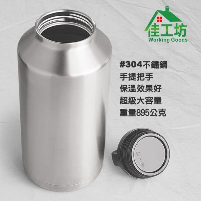 【佳工坊】美式簡約304不鏽鋼保溫瓶(2000ml)