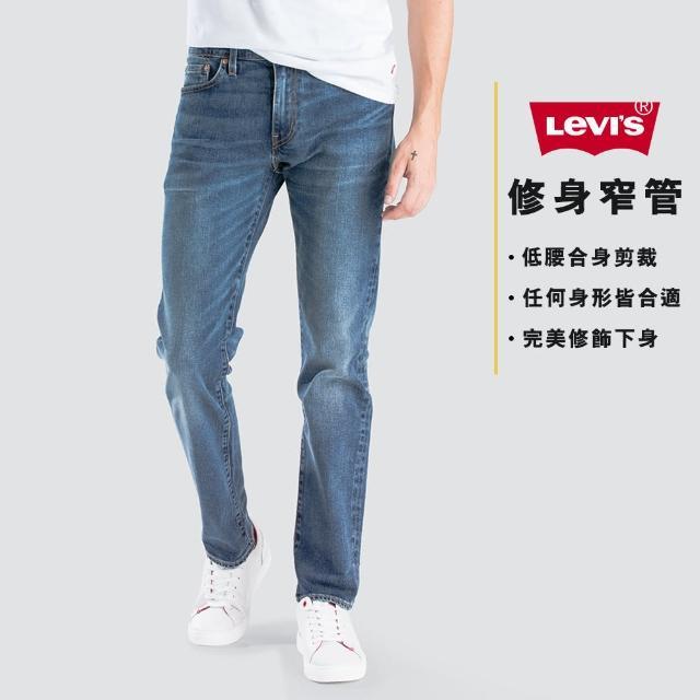 【Levis】511 低腰窄管牛仔褲 / 彈性布料 / 深藍