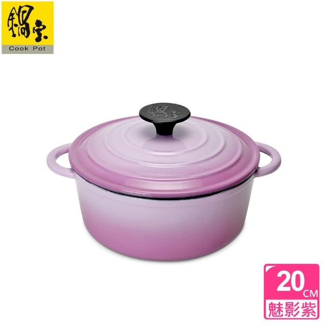 【鍋寶】歐風琺瑯鑄鐵鍋-20CM-魅影紫(EO-CI20PVCIYS6SI3G4Y)